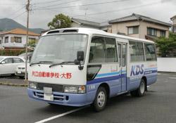 学校案内】共立自動車学校・大野...